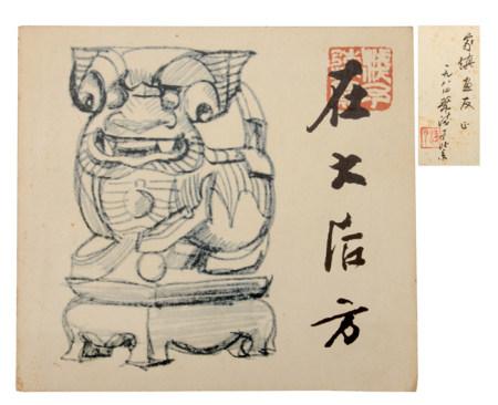 《在大后方-葉淺予速寫集》(附葉淺予贈鄭家鎮) 1983年湖南美術出版社