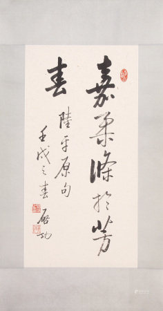 A Chinese Painting By Qi Gong