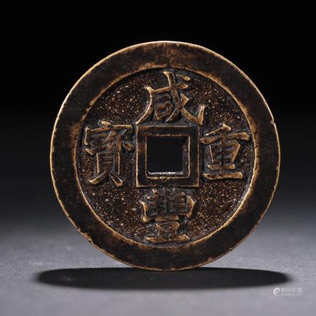 清咸丰重宝背五十二两五钱铜钱