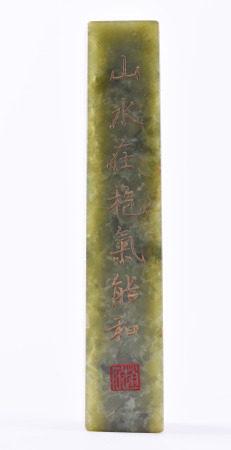 Jade PapiergewichtPapiergewicht Jadeit, Maße: 12,5 cm x 2,6 cm x 2,1 cm, Gewicht: 169,6 g, mit