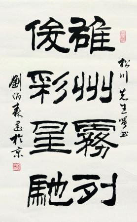 劉炳森 書法