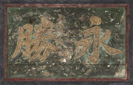台灣 礦物彩 客家木匾額