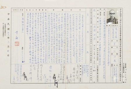 聖嚴法師 中山文藝創作獎 分類推薦表 鏡框 (附簽名書)