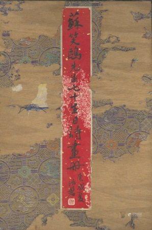 蘇笑鷗先生七十生日詩畫冊