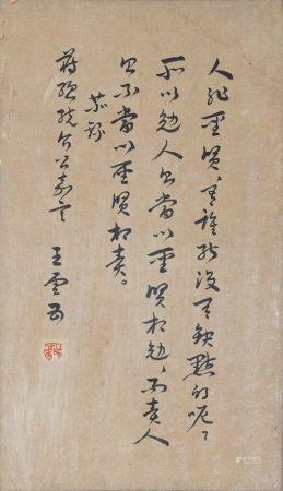 王雲五 書法 鏡框