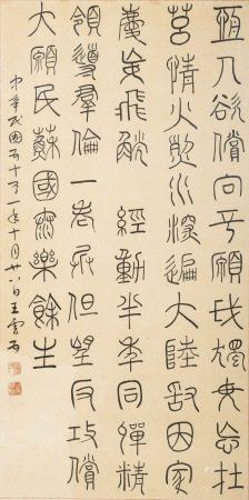 王雲五 篆書 鏡框
