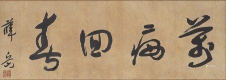 薛岳 書法橫幅 鏡框