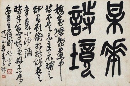 吳昌碩 梅花詩境 四字篆書 鏡框