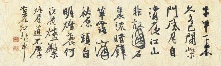 江兆申 行書橫幅 鏡框