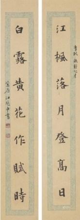 江兆申 楷書 七言對聯 鏡框