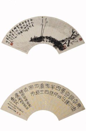王壯為 臺靜農合作 篆書臨漢銅器銘文 扇面 鏡框