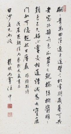 汪中 書法條幅 鏡框