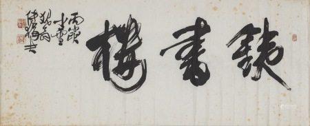 傅狷夫 鐵書樓 書法 鏡片