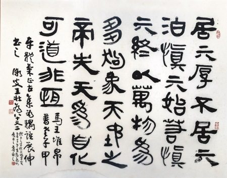 王壯為 臨馬王堆帛書老子甲本 書法 鏡框