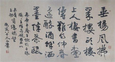 王壯為 八十二歲 書法 鏡框