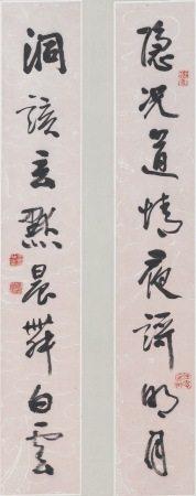 王壯為 八言對聯 鏡框
