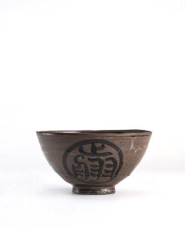 陳元贇 御深井 茶碗