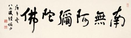 陆俨少(1909~1993) 1990年作 行书·南无阿弥陀佛 镜片 设色纸本