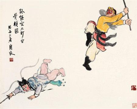 关良(1900~1986) 1973年作 孙悟空三打白骨精 镜片 设色纸本