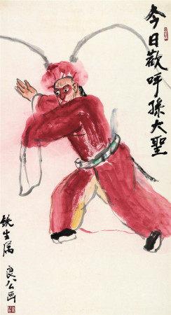 关良(1900~1986) 今日欢呼孙大圣 镜片 设色纸本