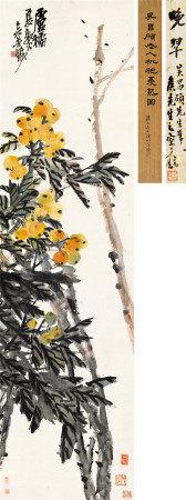 吴昌硕(1844~1927) 卢橘夏熟 立轴 设色纸本