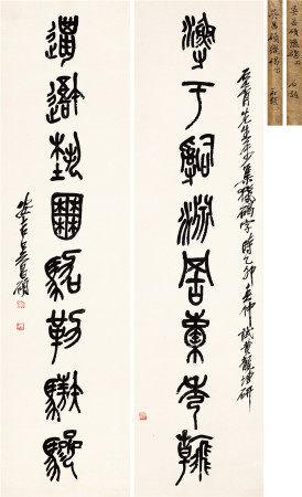 吴昌硕(1844~1927) 1915年作 篆书八言对联 屏轴 水墨纸本
