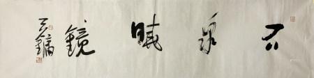 王镛 书法