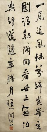 阎锡山 书法