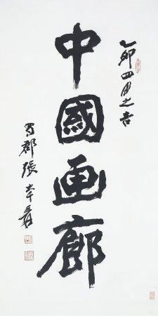 Zhang Daqian- Chinese Calligraphy On Paper Vertical Roll