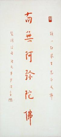 Master Hongyi- Chinese Calligraphy On Paper Vertical Roll