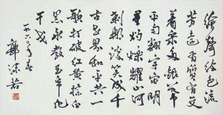 Guo Moruo- Chinese Calligraphy On Paper