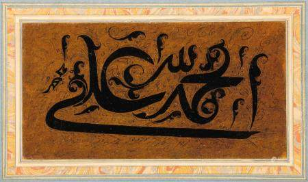 FOUR CALLIGRAPHIC PANELS
