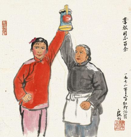 关良(1900~1986) 1972年作 红灯记 镜心 纸本