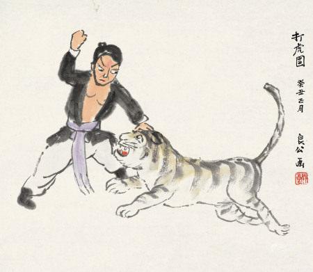 关良(1900~1986) 1973年作 打虎图 镜心 纸本