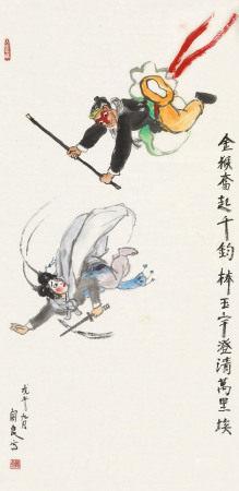 关良(1900~1986) 1978年作 三打白骨精 镜心 纸本
