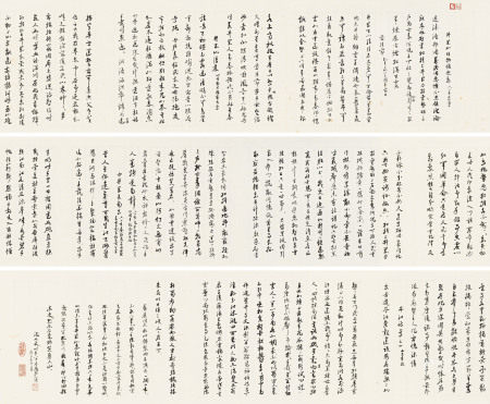 沈从文(1902~1988) 井冈山博物馆题诗 手卷 纸本