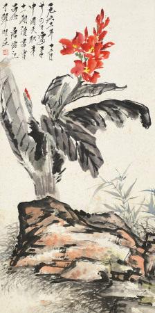 唐云(1910~1993) 1963年作 美人蕉 立轴 纸本