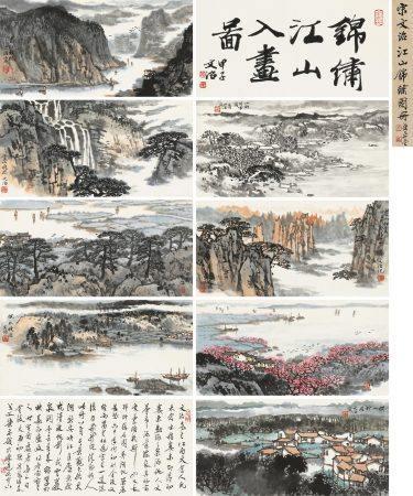 宋文治(1919~1999) 1984年作 锦绣江山册 册页 (九开) 纸本
