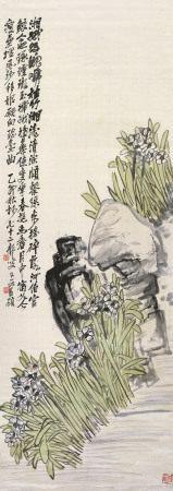 吴昌硕(1844~1927) 1915年作 顽石水仙 立轴 凌本