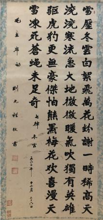刘光礼毛主席诗词