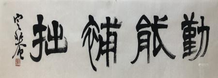 """沈定庵""""勤能补拙"""""""