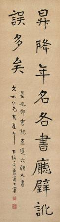 李瑞清(1867~1920)臨張旭郎官記