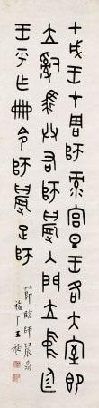 王福厂(1879~1960)節臨師農鼎