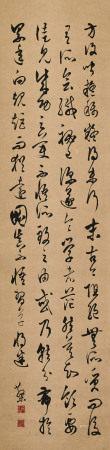 鄧散木(1898~1963)節臨書譜