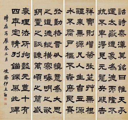 伊立勛(1857~1940)隸書四屏