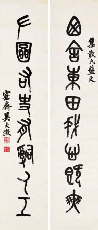 吳大澂(1835~1902)篆書八言對句