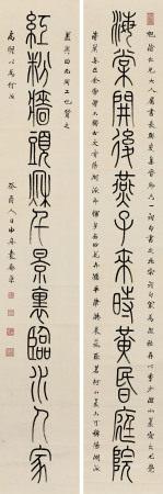 袁勵准(1876~1935)篆書十二言對句