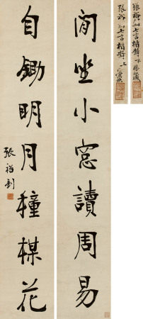 張裕釗(1823~1894)行書七言對句