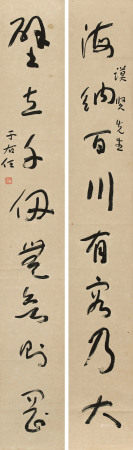 于右任(1879~1964)草書八言對句