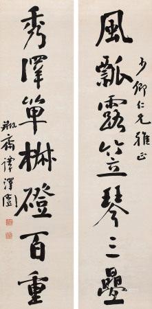 譚澤闓(1889~1948)行書七言對句